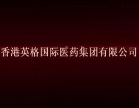 香港英格国际医药集团有限公司