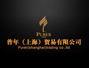 普年(上海)商貿有限公司