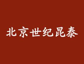 北京世紀昆泰投資有限公司