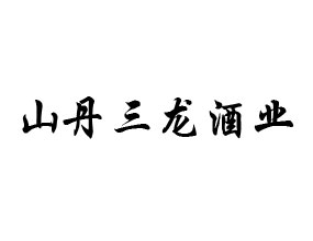 甘肃省山丹县三龙酒业食物无限义务公司