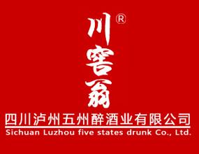 四川省泸州市五州醉酒业有限公司