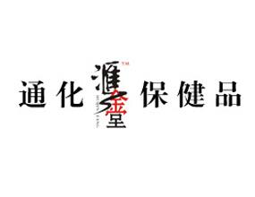 通化�R金堂保健品有限公司