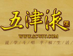 四川成都五津液酒业有限责任公司
