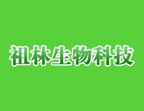 浙江景寧祖林生物科技有限公司
