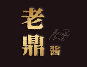 贵州老鼎酱酒业有限公司
