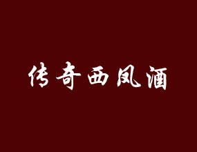 传奇西凤酒全国营销中心