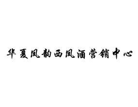 华夏凤韵西凤酒营销中心
