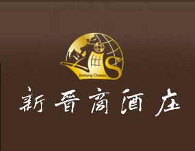 山西新晋商酒庄(集团)有限责任公司