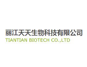 麗江天天生物科技有限公司