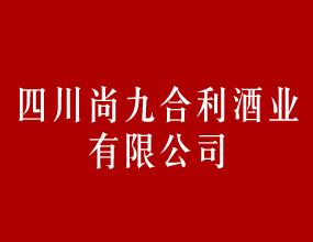 四川尚九合利酒业有限公司