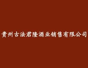 贵州仁怀市古法君隆酒业销售有限公司
