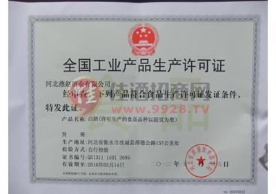 燕赵生产许可证
