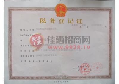 燕赵税务登记