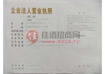 燕赵营业执照副本