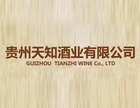 贵州天知酒业有限公司