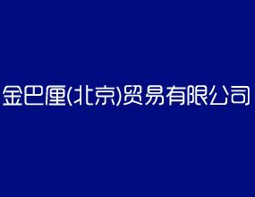 金巴厘(北京)贸易有限公司