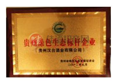 贵州绿色生态标杆企业