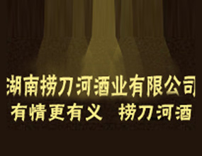 湖南捞刀河酒业有限公司