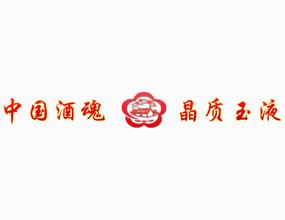 山西晶质玉液酒业有限公司