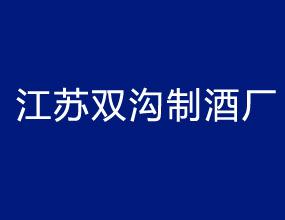 泗洪县双沟制酒厂