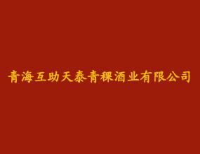 青海互助天泰青稞酒业有限公司