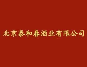 北京泰和春酒业有限公司