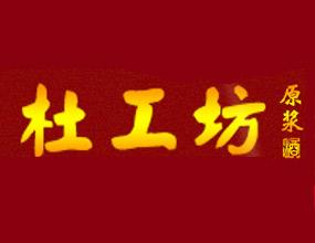 汝阳杜康大酿坊杜工坊全国运营中心