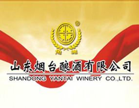 山东烟台酿酒有限公司