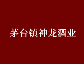 贵州省仁怀市茅台镇神龙酒业有限公司
