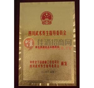 四川武术养生指导委员会养身黑酒定点采购单位