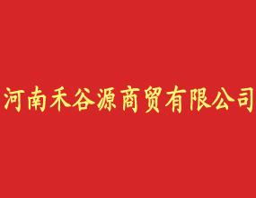 河南禾谷源商贸有限公司