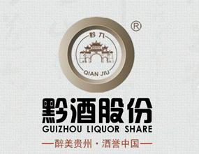 贵州黔酒酒业股份有限公司