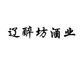 沈阳市辽醉坊酒业