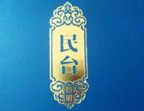贵州民台酒业有限公司