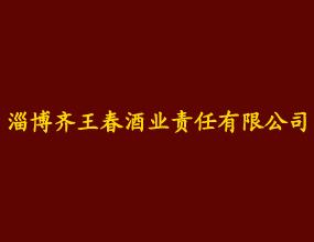 淄博齐王春酒业责任有限公司