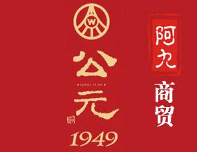 深圳市阿九商贸有限公司(公元1949运营商)