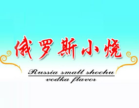 俄罗斯小烧酒