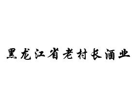 黑龙江省老村长酒业
