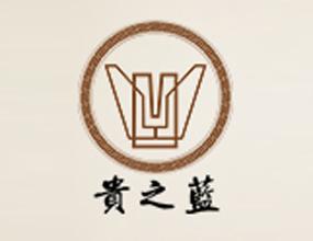 贵州贵之蓝广州运营中心