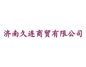 济南久连商贸有限公司