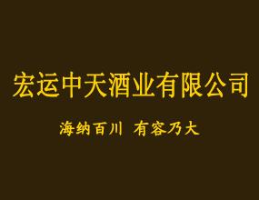 河南宏运中天酒业有限公司
