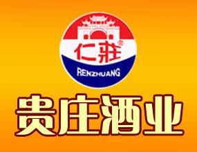 贵州省仁怀市贵庄酒业有限公司