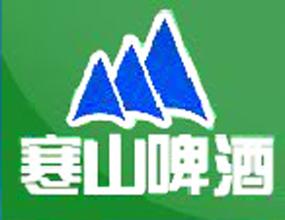 河南省新乡市寒山啤酒有限公司
