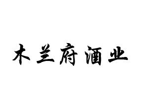 河南木兰府酒业有限公司