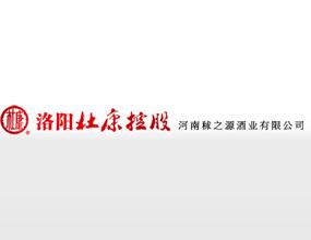 河南秫之源酒业有限公司