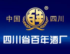 四川省百年酒厂全国营销中心