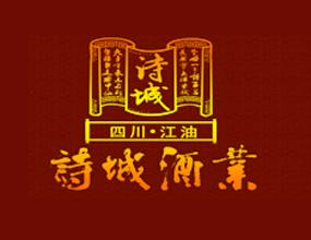 四川江油诗城酒业有限公司