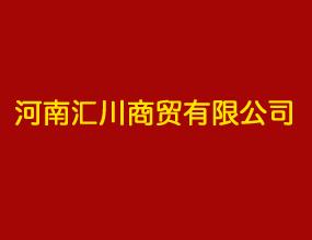 河南汇川商贸有限公司