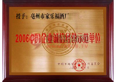 2006中国企业诚信经营示范单位