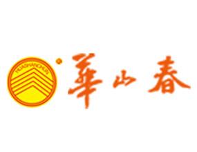 陕西华山春酒业有限公司